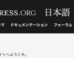 さくらVPSでCentOS+Nginx+WordPressを動かす