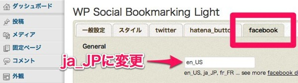 WP Social Bookmarking Light facebook日本語化設定方法