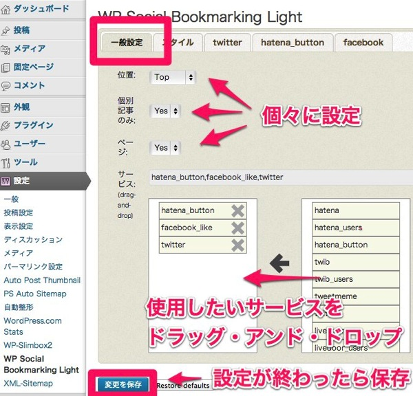 WP Social Bookmarking Light 設定方法