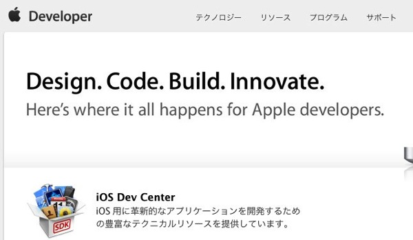 Apple Developerロゴ