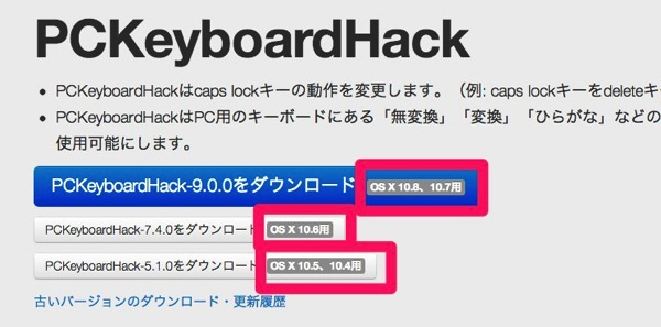 PCKeyboardHack OS X用のソフトウェア