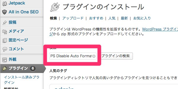 PS Disable Auto Formattingを検索する