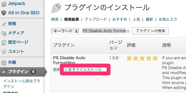 PS Disable Auto Formattingのインストール