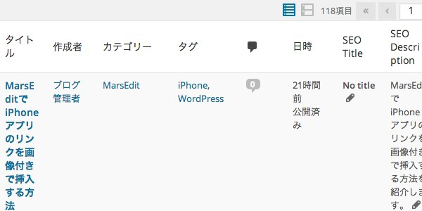 wordpress all in one seo カラム