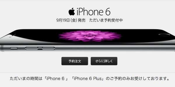 softbank iPhone6予約解除