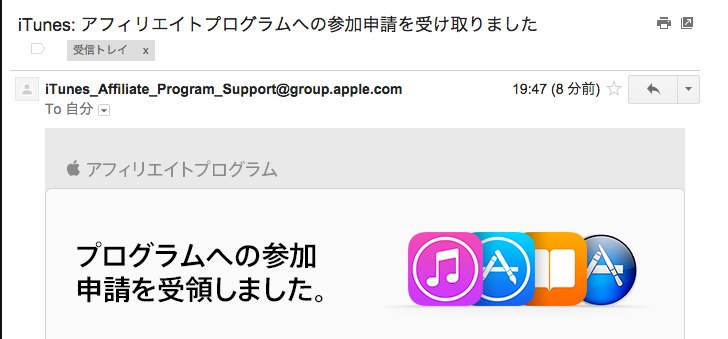 itunesアフィリエイトプログラム申請受領メール