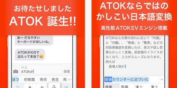 ATOK for iOSレビュー