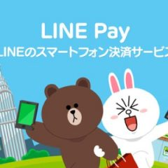 「LINE Pay」の解約方法