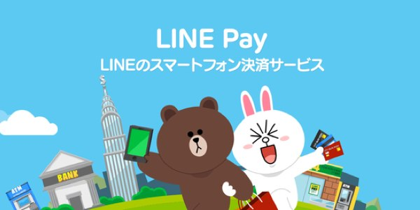 LINE Pay cashとmoneyの違い