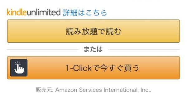 AmazonのKindle本を間違って1-Cl...