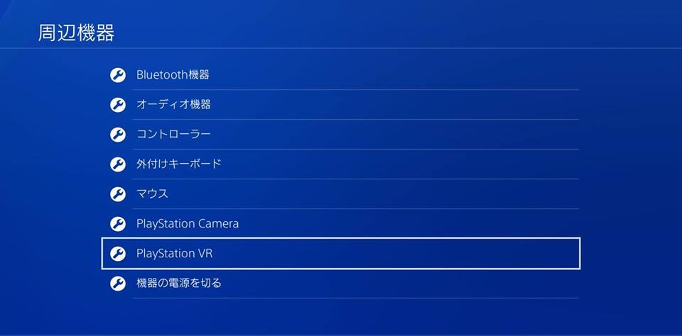 PlayStation VRを選択