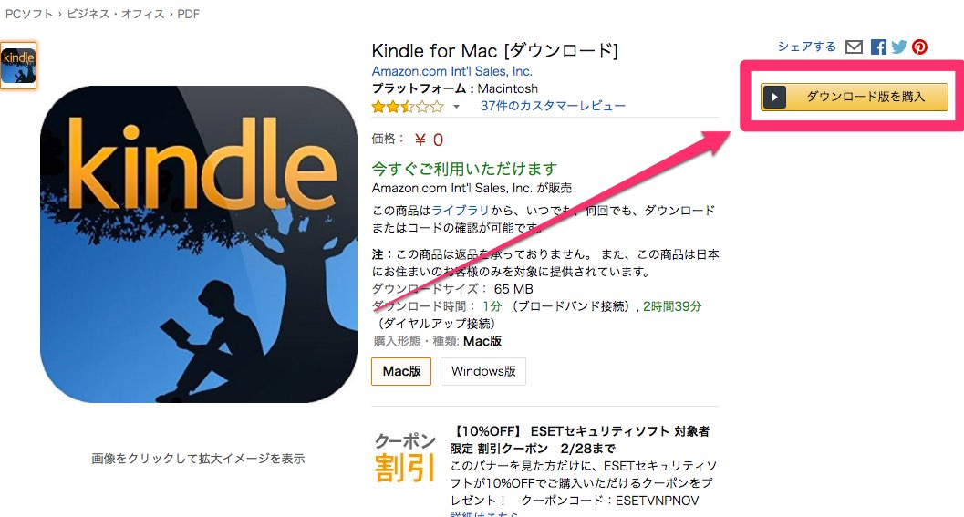 Kindle for Mac 1.31.1 Build 42048のMac - ダウン …