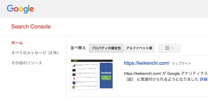 Search Console をチェック