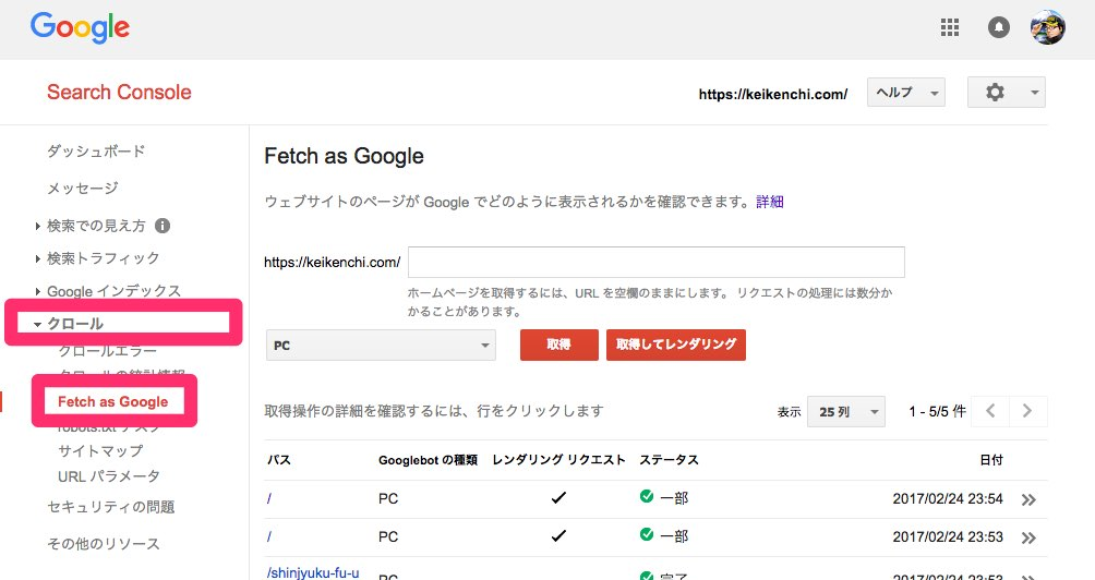 Search Console Fetch as Google https keikenchi com
