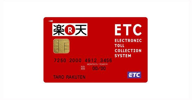 Etc 楽天 カード