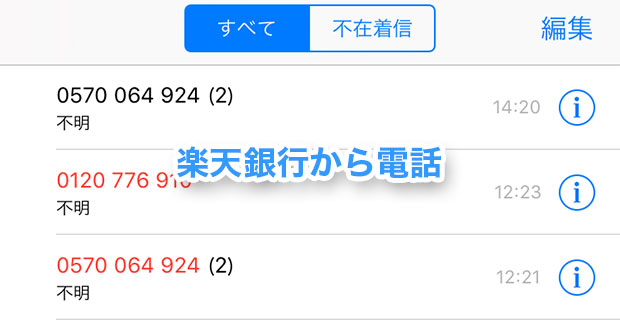 電話 楽天 番号 銀行