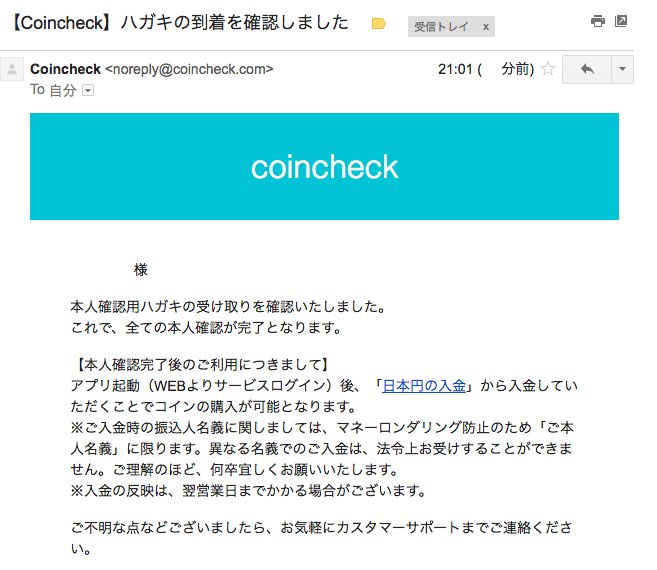 Coincheck ハガキの到着を確認しました gmail com Gmail