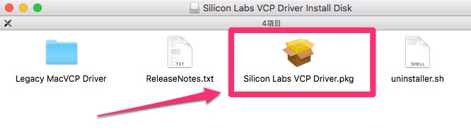 Silicon Labs VCP Driverを起動