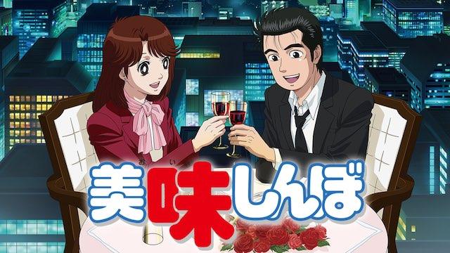 美味しんぼ アニメ 欠番
