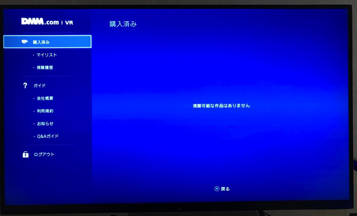 プレイヤー Dmm vr 動画