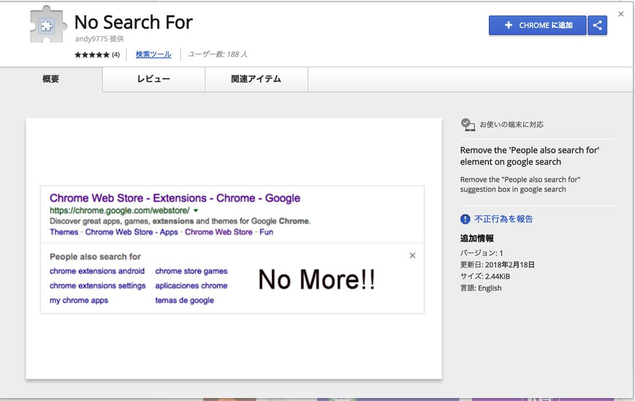 google検索の 他の人はこちらも検索 を非表示にする方法 経験知