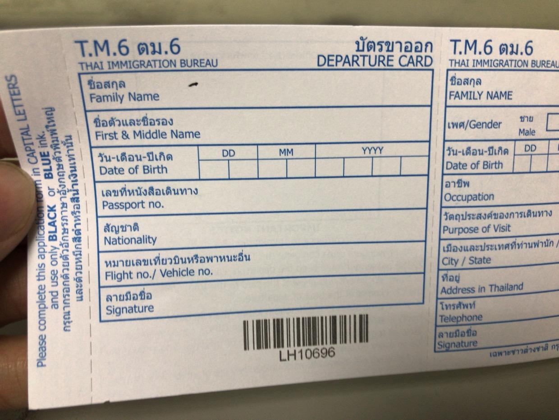 タイの出入国カードの書き方
