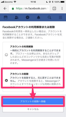 フェイス ブック 退会 かなり分かり辛い!Facebookの「完全な退会方法」が意地悪すぎ