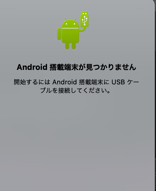 Android File Transfer接続待機画面
